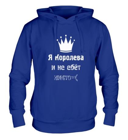 Толстовка с капюшоном Я королева