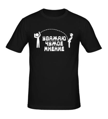 Мужская футболка Уважаю чужое мнение