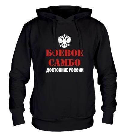 Толстовка с капюшоном Боевое самбо России