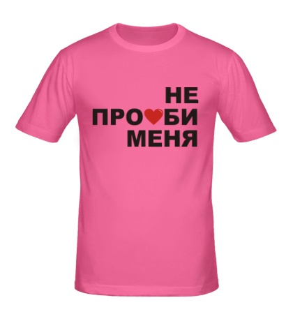 Мужская футболка Не проби меня