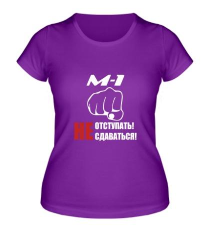 Женская футболка М1, не сдаваться