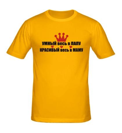 Мужская футболка Умный и красивый