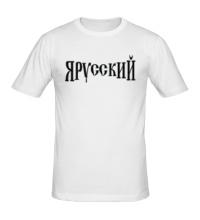 Мужская футболка Я, Русский