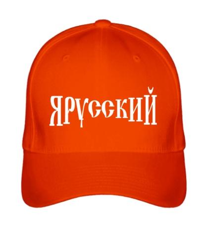 Бейсболка Я, Русский