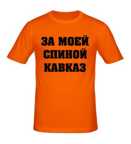 Мужская футболка За моей спиной кавказ