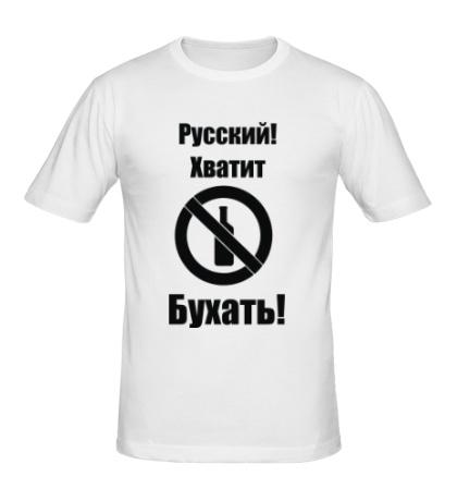 Мужская футболка Русский, хватит бухать