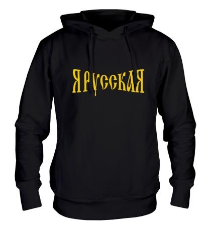 Толстовка с капюшоном Я русская: надпись