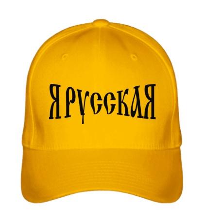 Бейсболка Я русская: надпись