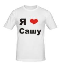 Мужская футболка Я люблю Сашу