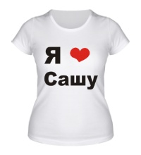 Женская футболка Я люблю Сашу