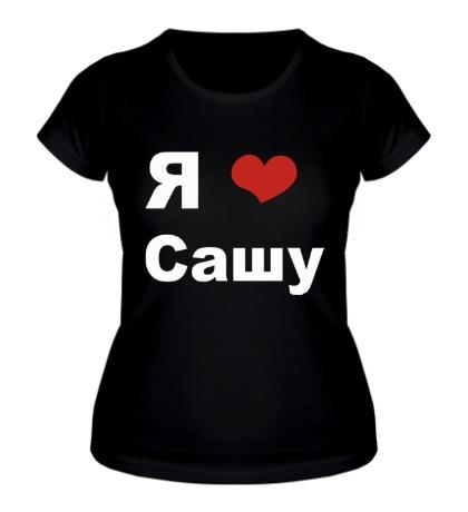 Женская футболка «Я люблю Сашу»