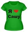Женская футболка «Я люблю Сашу» - Фото 1