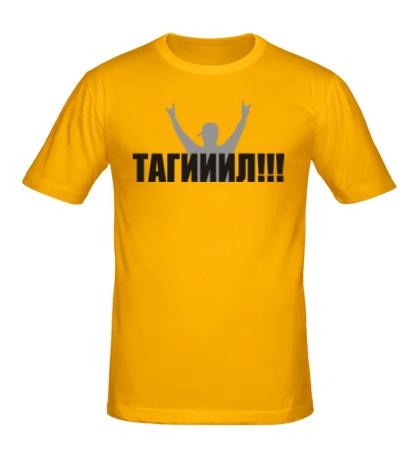 Мужская футболка Тагил