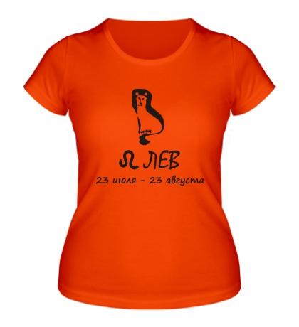 Женская футболка Лев: даты рождения