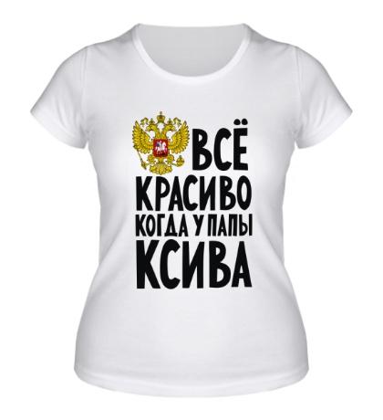 Женская футболка Всё красиво, когда у папы ксива