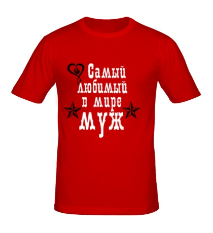 Мужская футболка Самый любимый муж