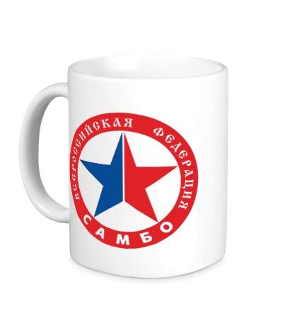 Керамическая кружка Федерация САМБО