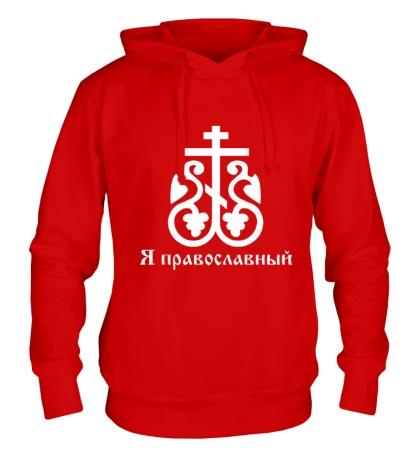 Толстовка с капюшоном Я православный