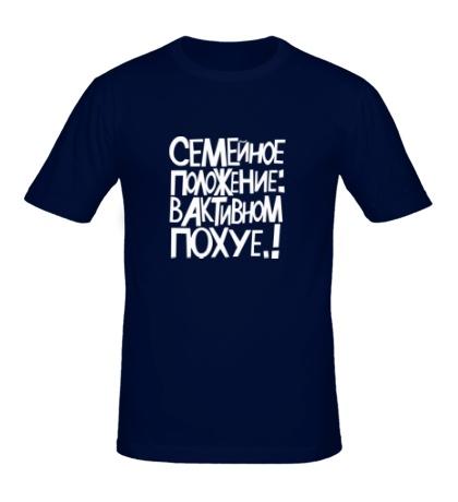 Мужская футболка Семейное положение, в активном похуе