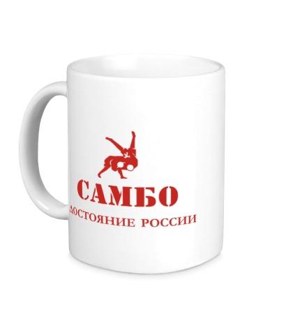 Керамическая кружка Самбо, достояние России