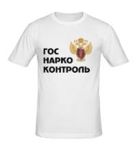 Мужская футболка Госнаркоконтроль
