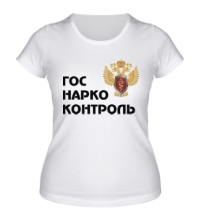 Женская футболка Госнаркоконтроль