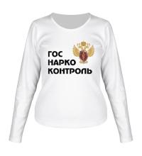 Женский лонгслив Госнаркоконтроль