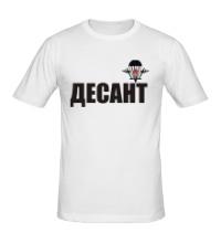 Мужская футболка Десант
