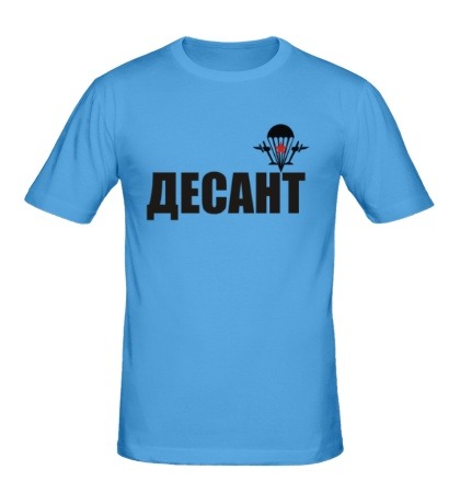 Мужская футболка «Десант»