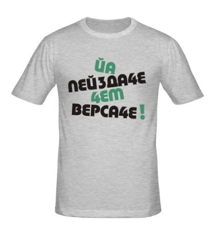 Мужская футболка Йа пейздаче чем версаче!