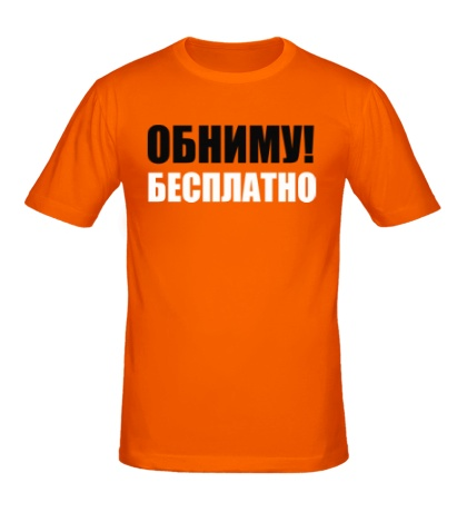 Мужская футболка Обниму! Бесплатно