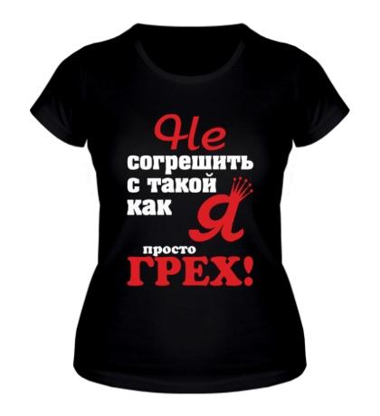 Женская футболка Грех не согрешить