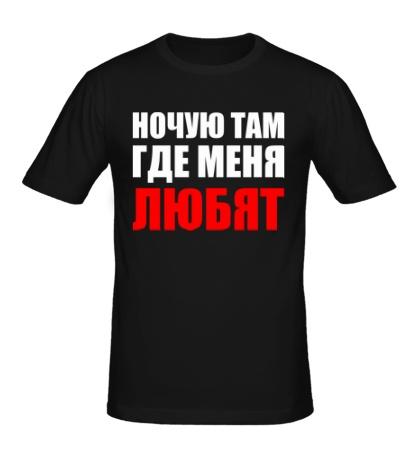 Мужская футболка Ночую там, где меня любят