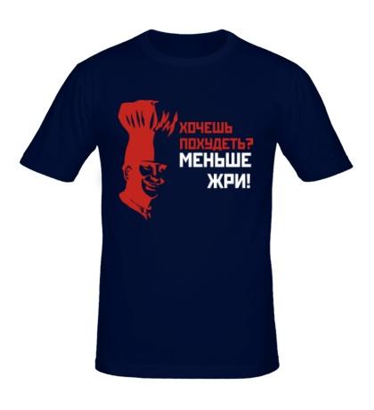 Мужская футболка Меньше жри