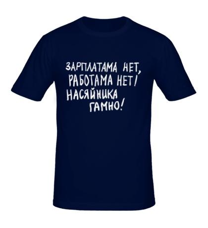 Мужская футболка Зарплатама нет