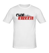 Мужская футболка Сын Кавказа