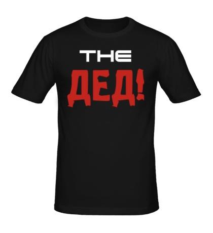 Мужская футболка The ДЕД