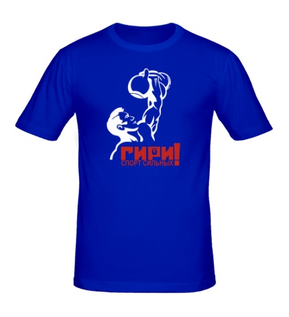 Мужская футболка Гири, спорт сильных