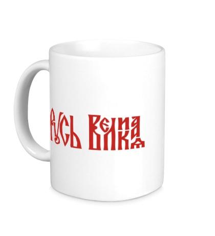 Керамическая кружка Русь Великая