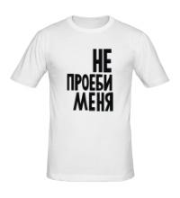 Мужская футболка Не проеби меня