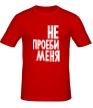 Мужская футболка «Не проеби меня» - Фото 1