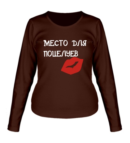 Женский лонгслив Место для поцелуев