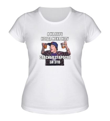 Женская футболка Спасибо старосте