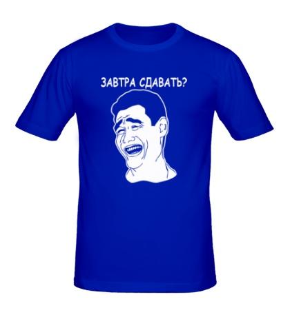 Мужская футболка Завтра сдавать
