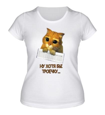 Женская футболка Ну хотябы троечку