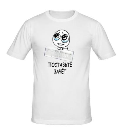 Мужская футболка Мем: поставьте зачет
