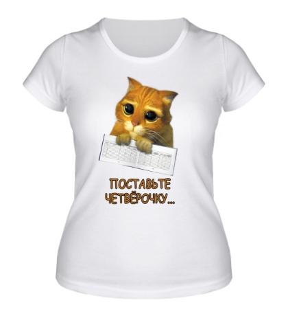 Женская футболка Поставьте четвёрочку