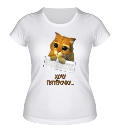 Женская футболка Хочу пятёрочку