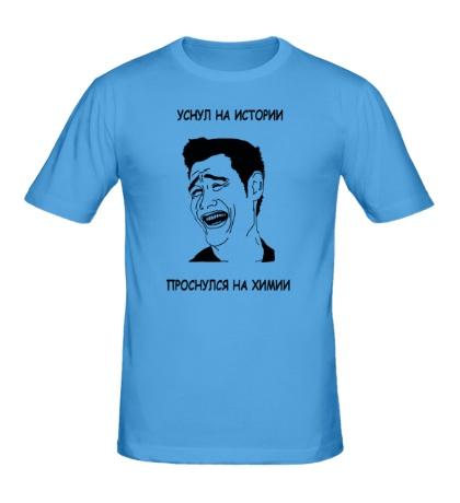 Мужская футболка Уснул на истории, проснулся на химии