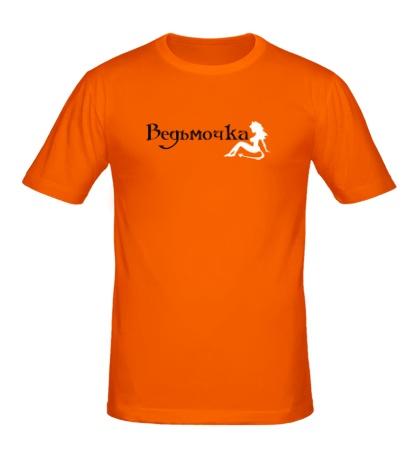 Мужская футболка «Ведьмочка»